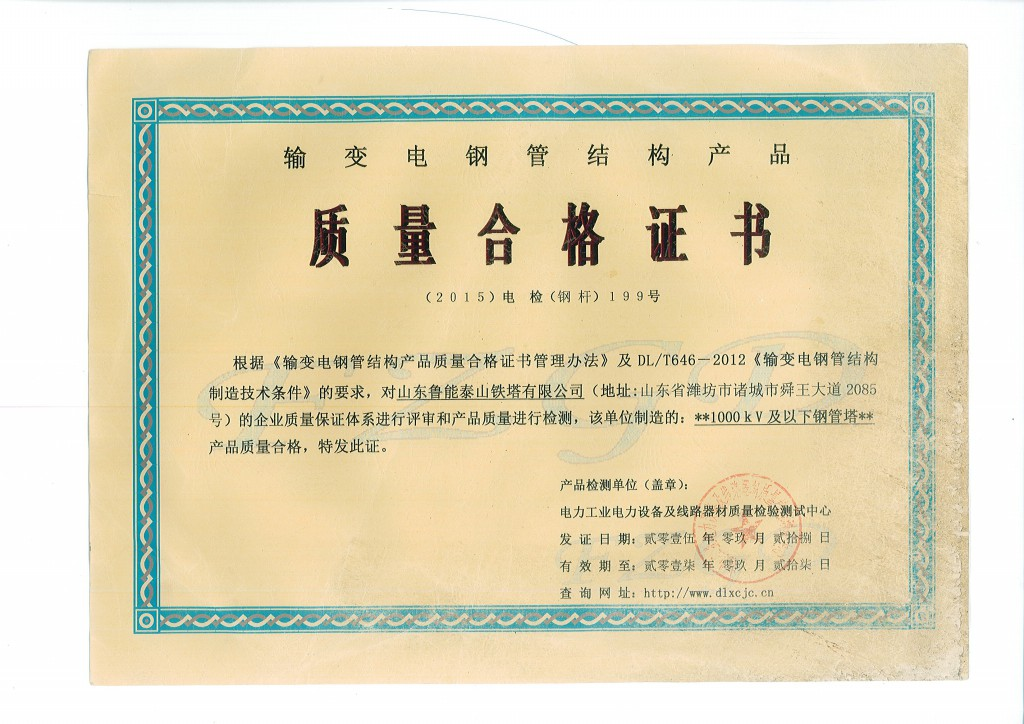 1000KV and below steel poles certificate of quality