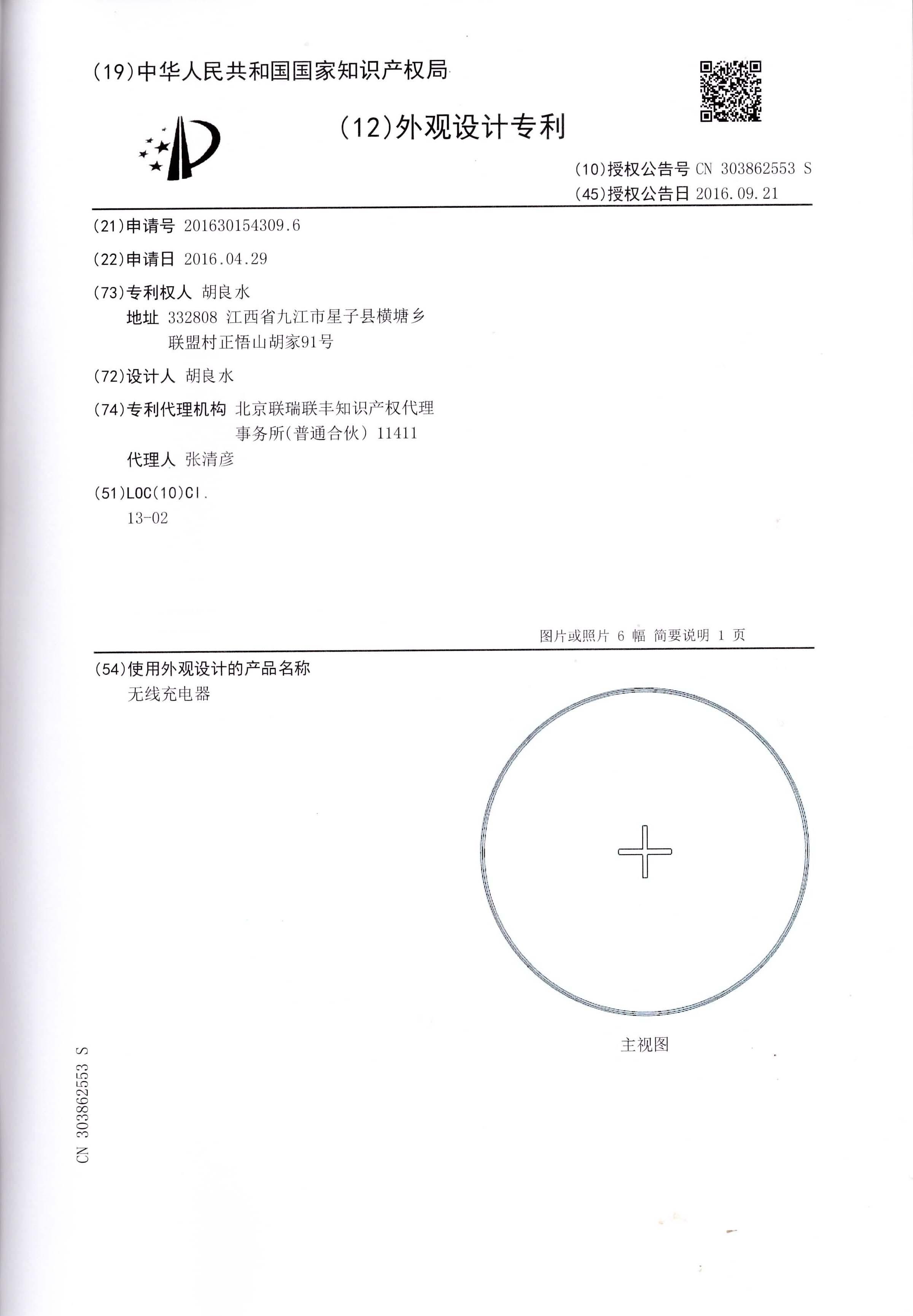 Design patent 03