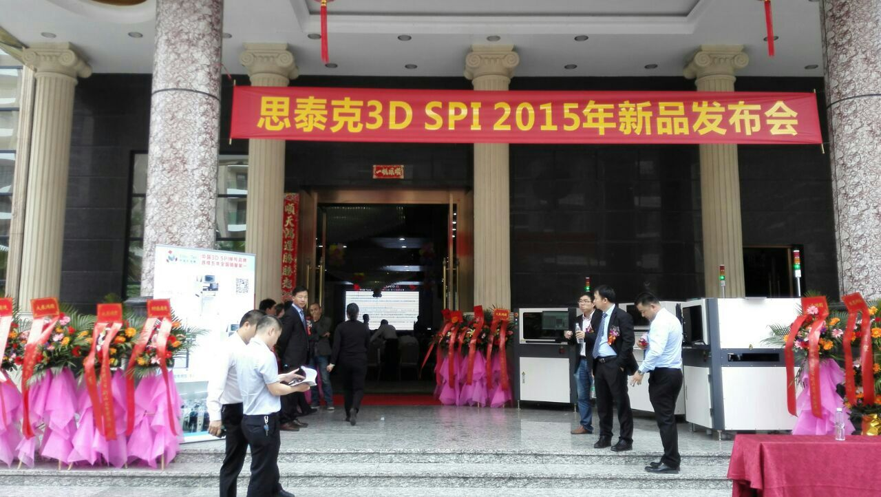 SINIC-TEK 3D SPI 2015 new conference successfully
