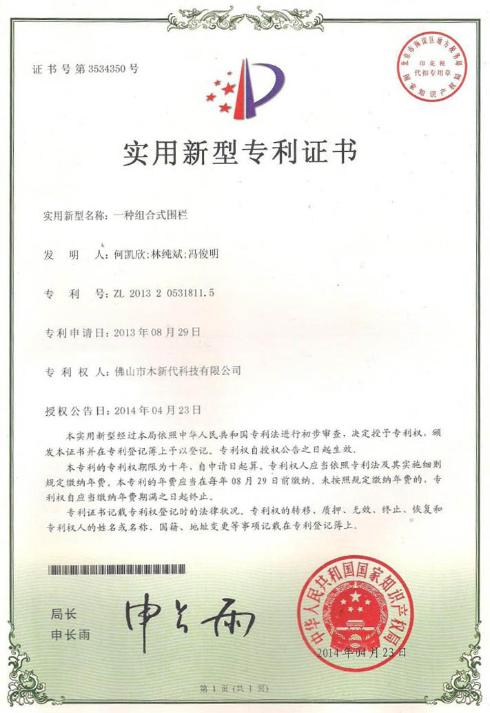 MecoFence Patented Design - Utility model patent certificate