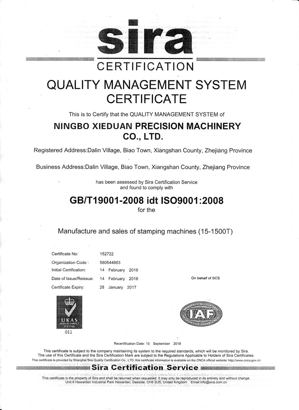ISO certificate of power press