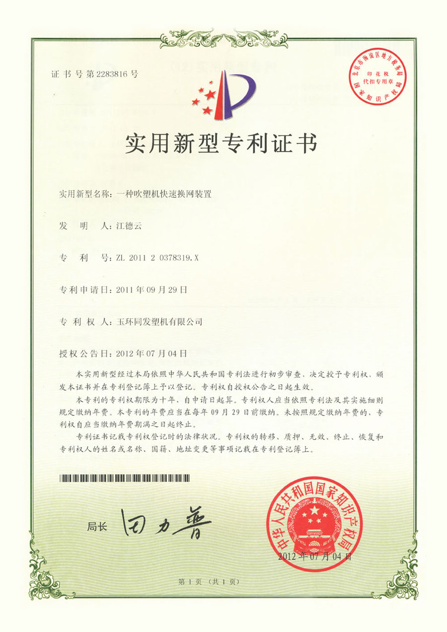 Blow molding machine orginal design Patent 6