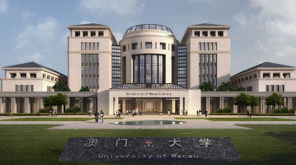 University of Macau(Zhuhai)