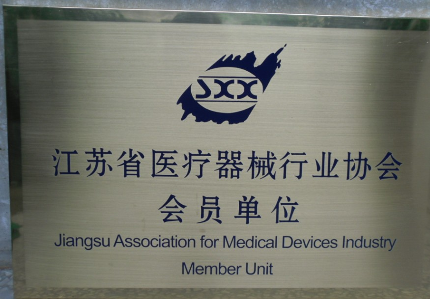 Jiangsu Association for Meical Devices Industry Member Unit