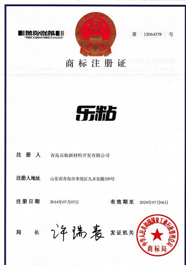 trademark registration license