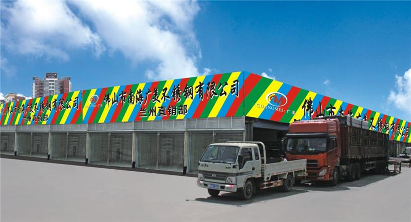 Guangmei Factory