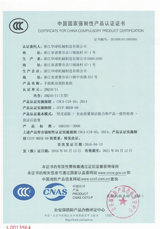 CCC Certificate for fire pumps