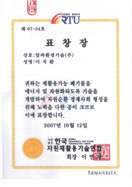 Energy recycling technology certificate of merit