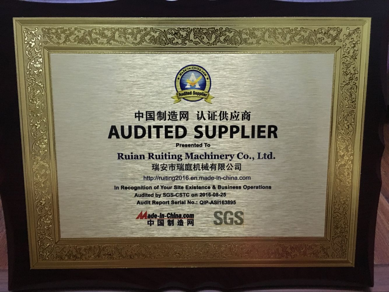 SGS by made in China