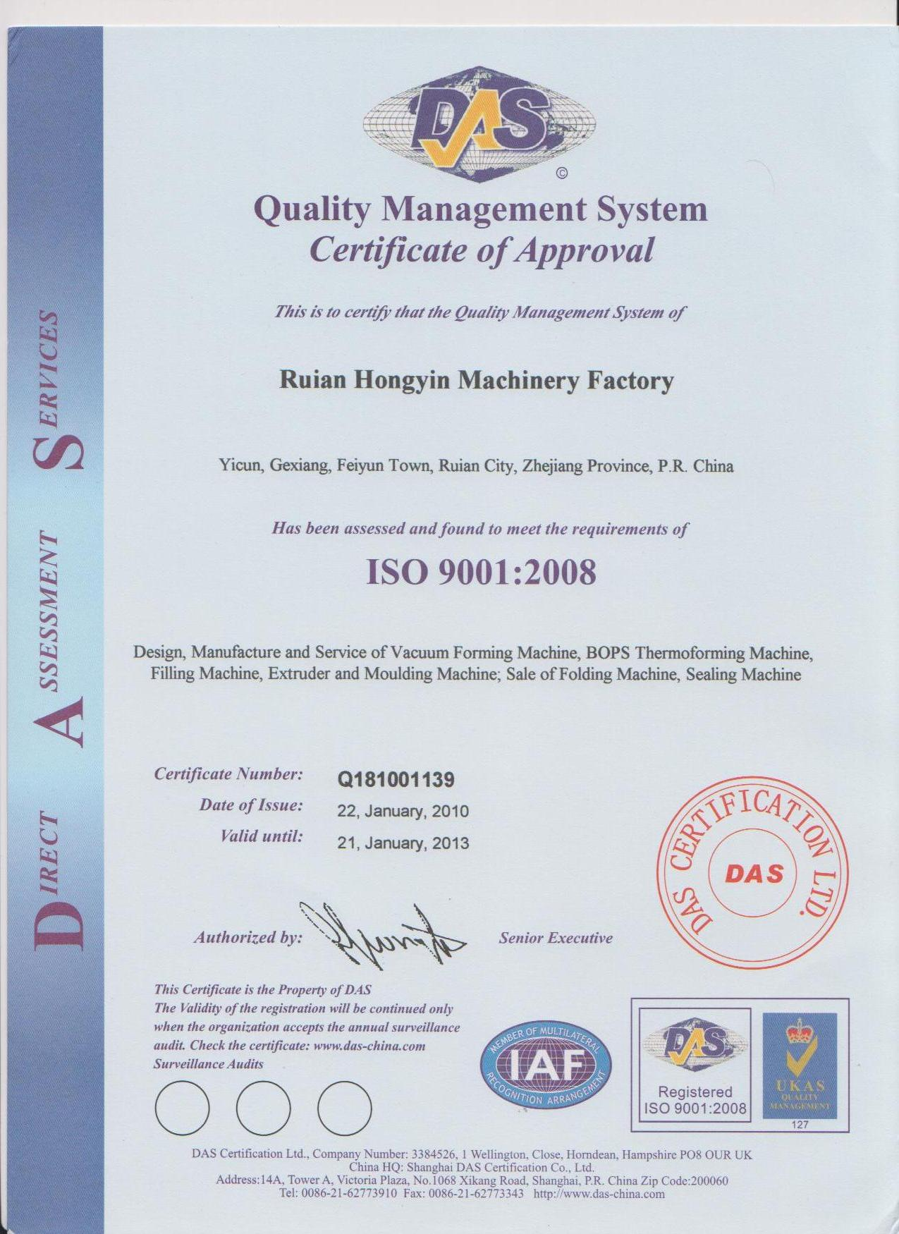 Hongyin Company ISO9001-2008 Quality Certificate