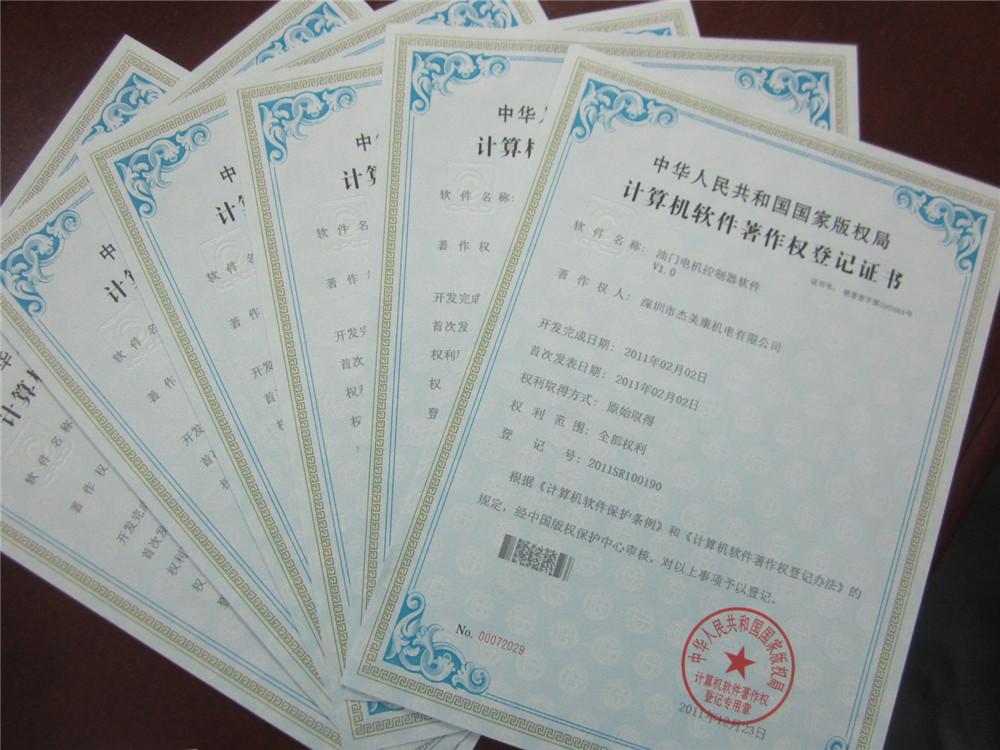 Copyright certificates