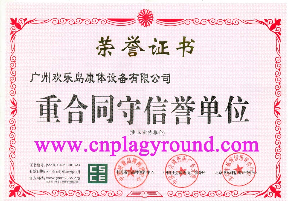 China Contact Abiding and Trustworthy Outdoor Playground Factory