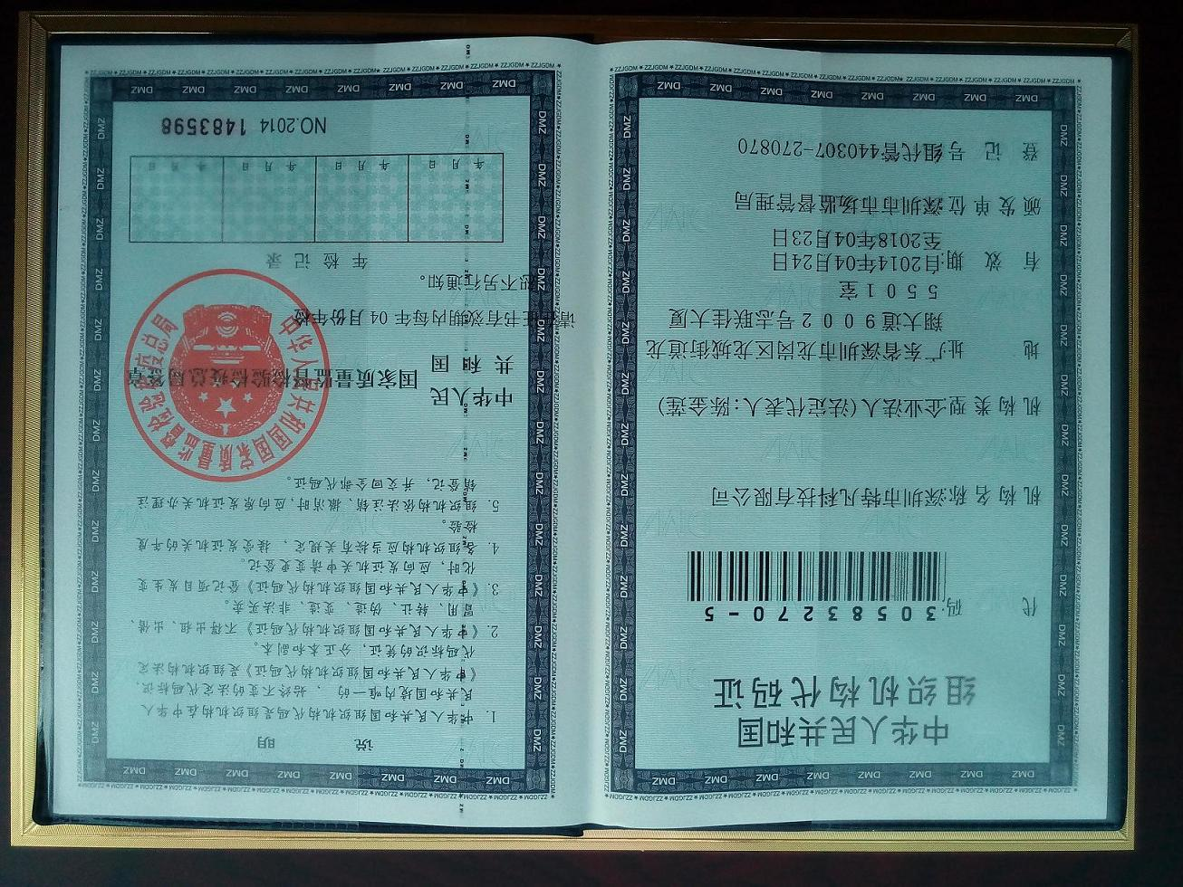 Business License 2