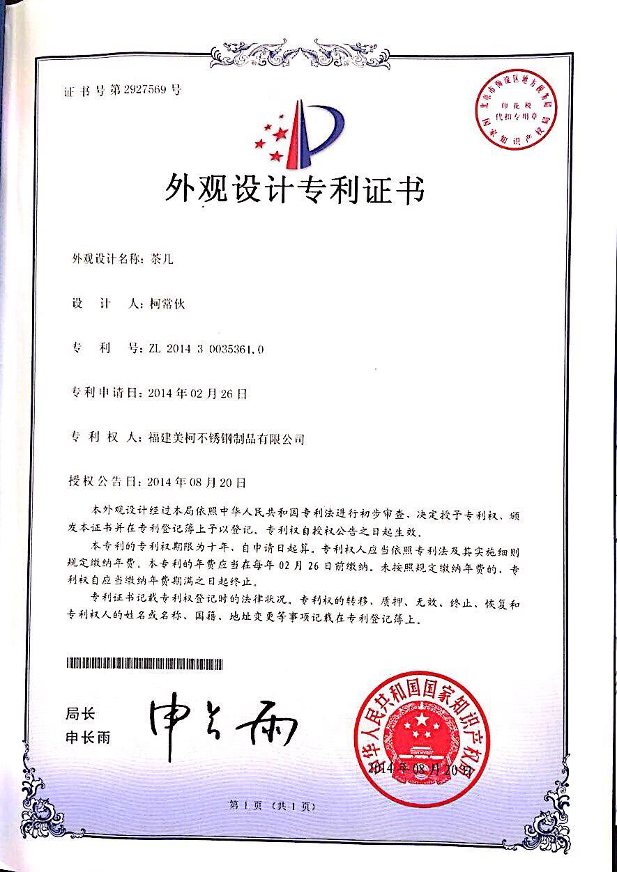 Appearance Design Patent Certificate-----Tea Table