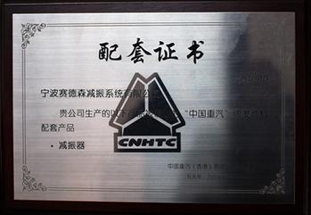 Certificate of CNHTC