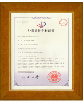 Patent of QF-919 Designs Certificate