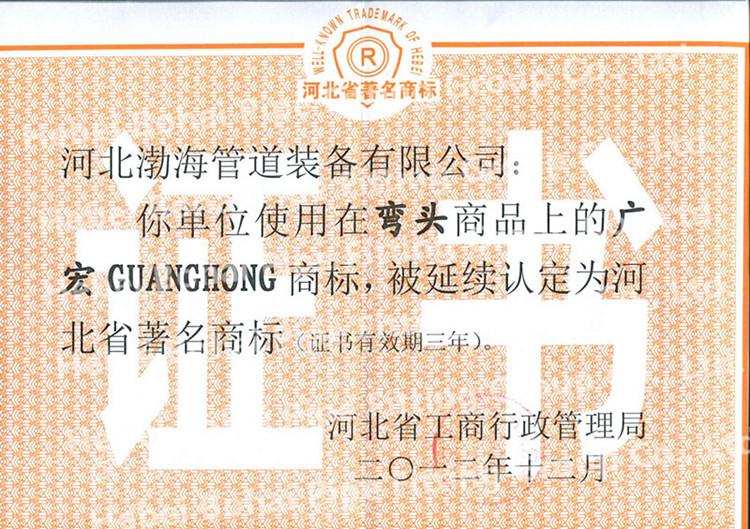 Famous Trademark certification