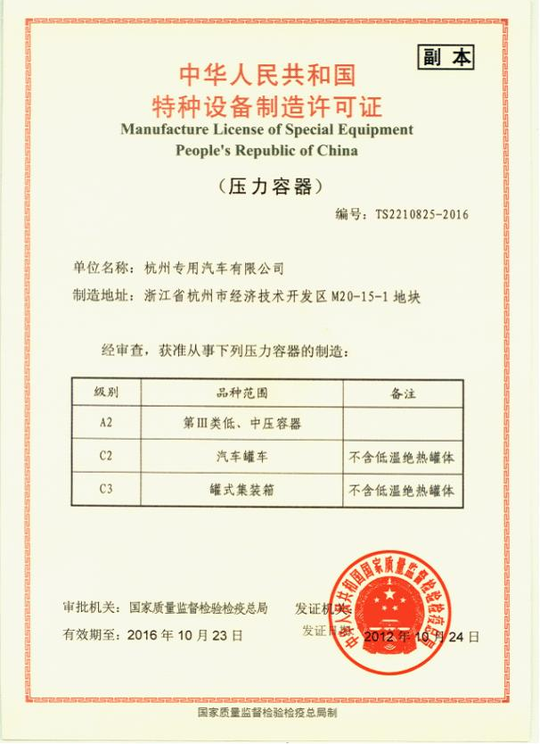 Pressured Vessel Production license