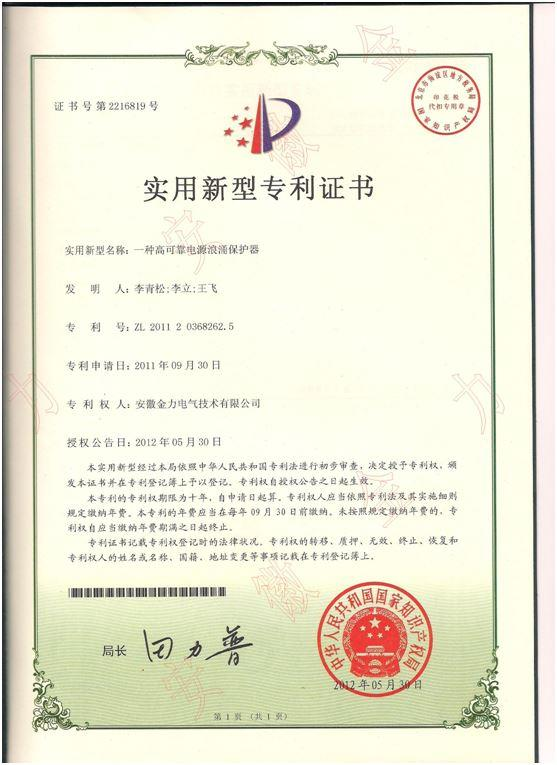 Certificate of utility model4