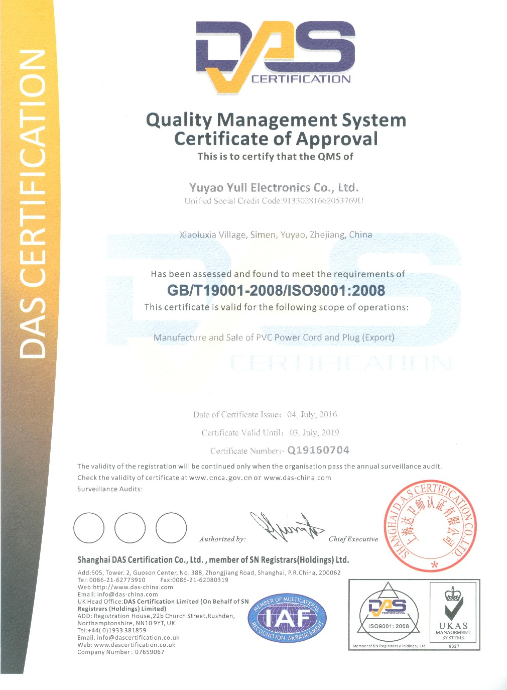 pass the quality management system certificate of approval