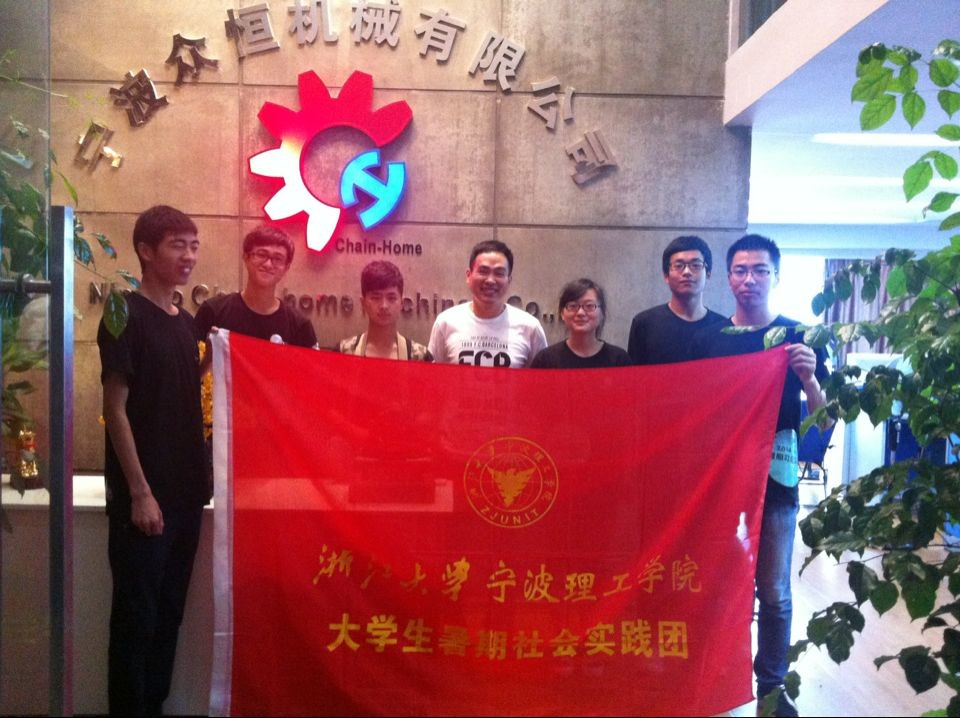 NIT-Zhejiang university Organize social practice activities