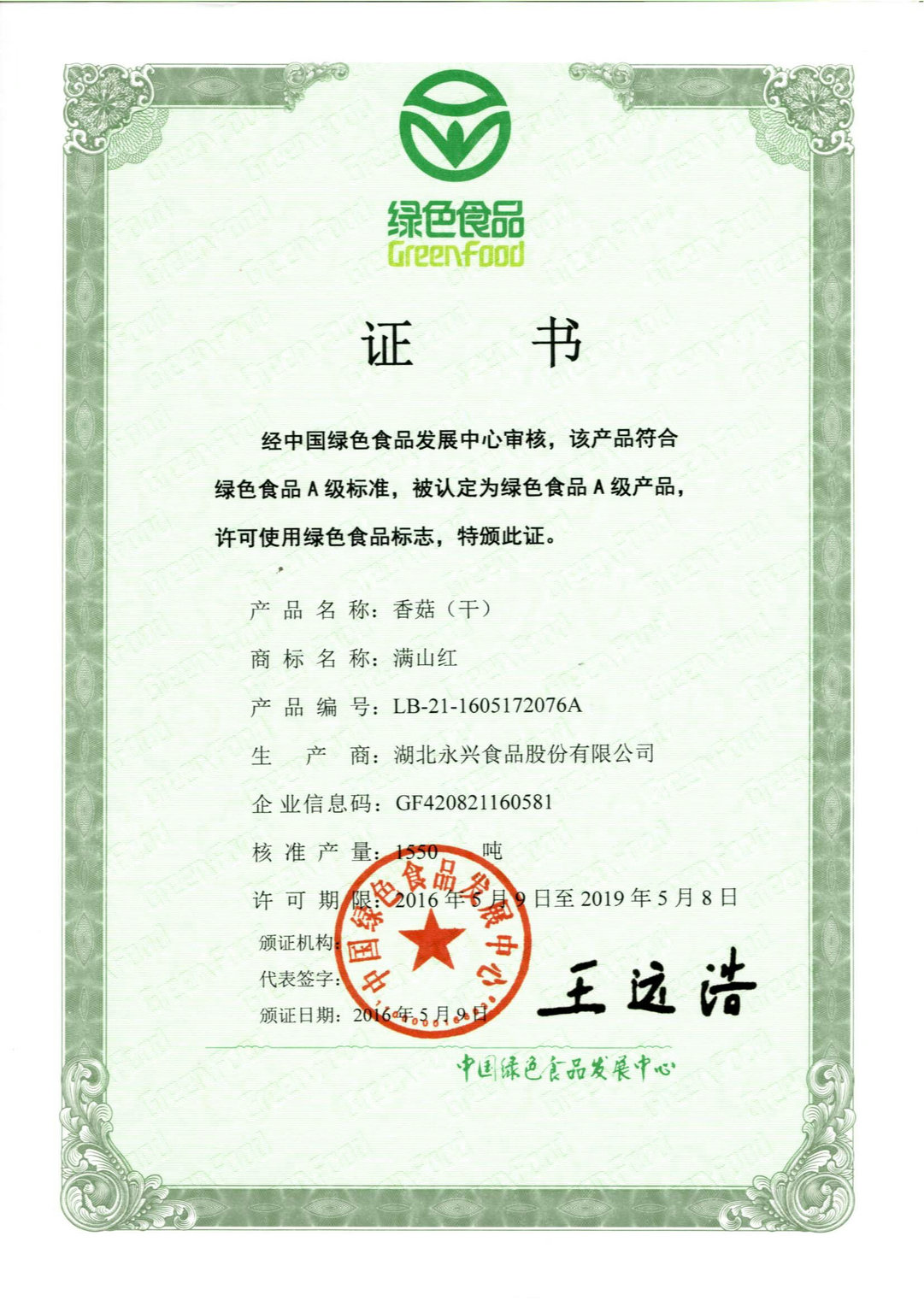 Green Food Certificate