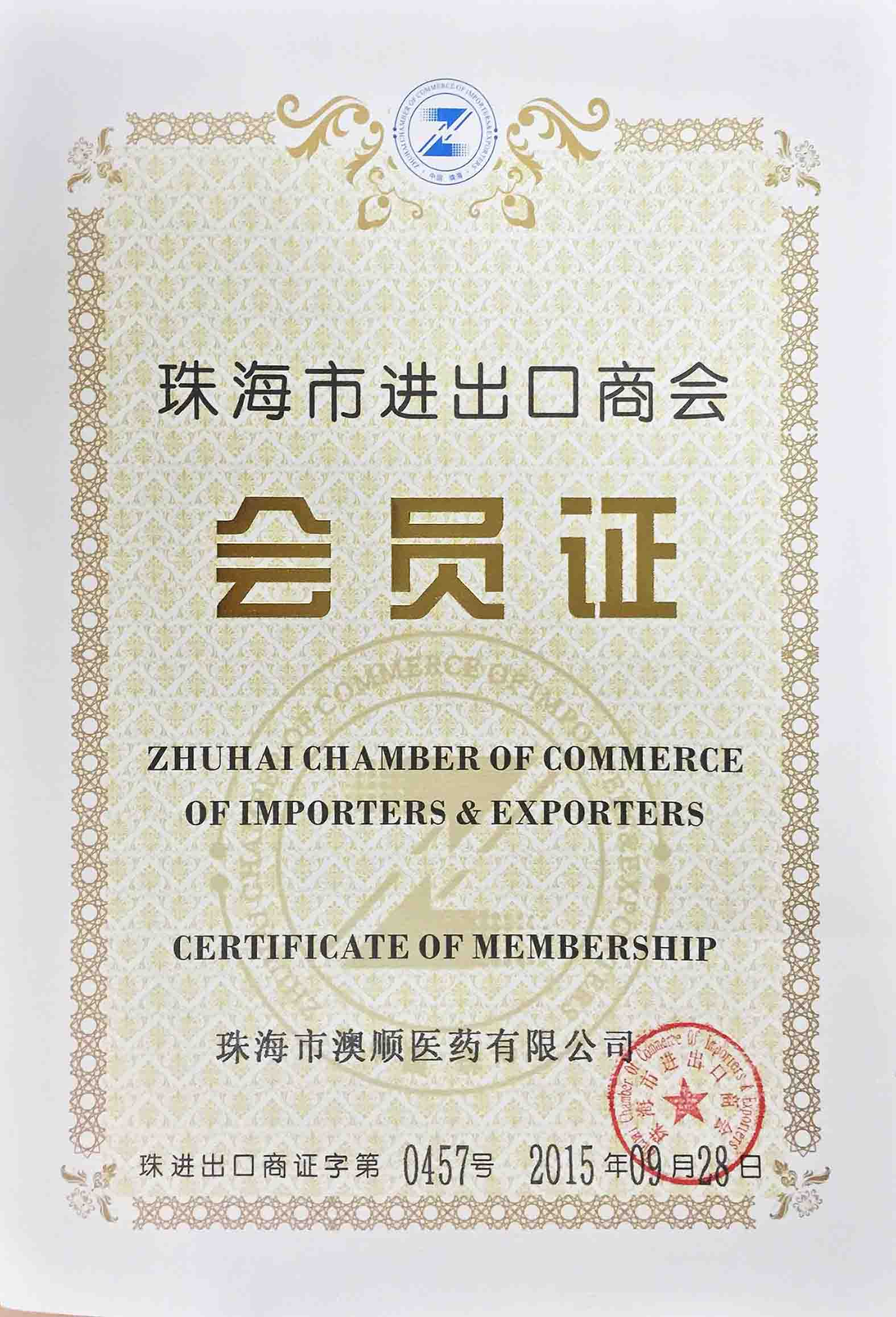 zhuhai chamber of commerce of importers & exporters certificate of membership