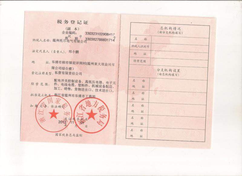 tax enrol certificate