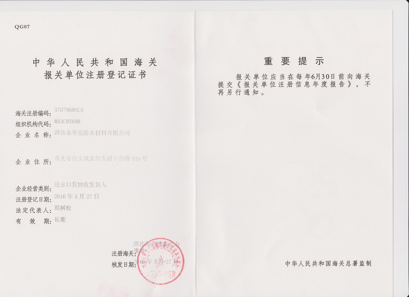 Registration certificate of the People's Republic of China customs declaration units