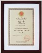 Certification of work safety standardization
