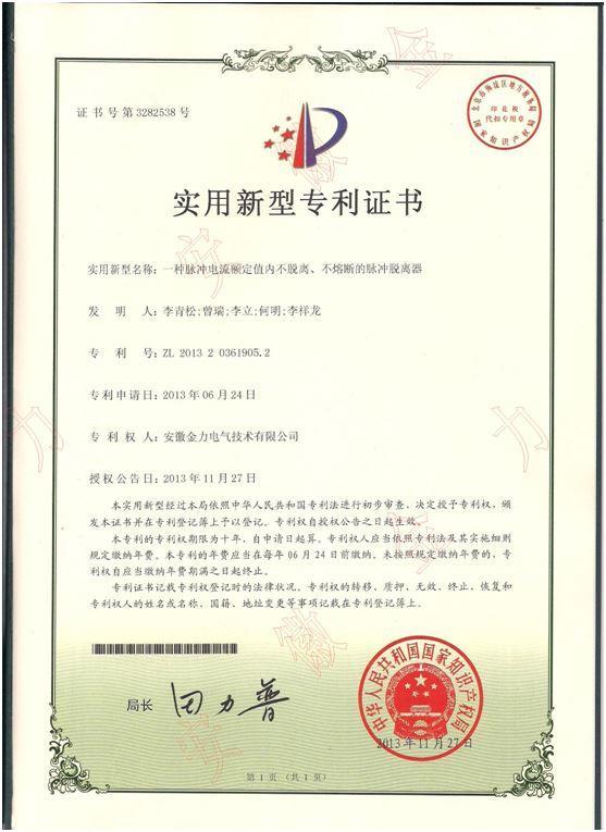 Certificate of utility model