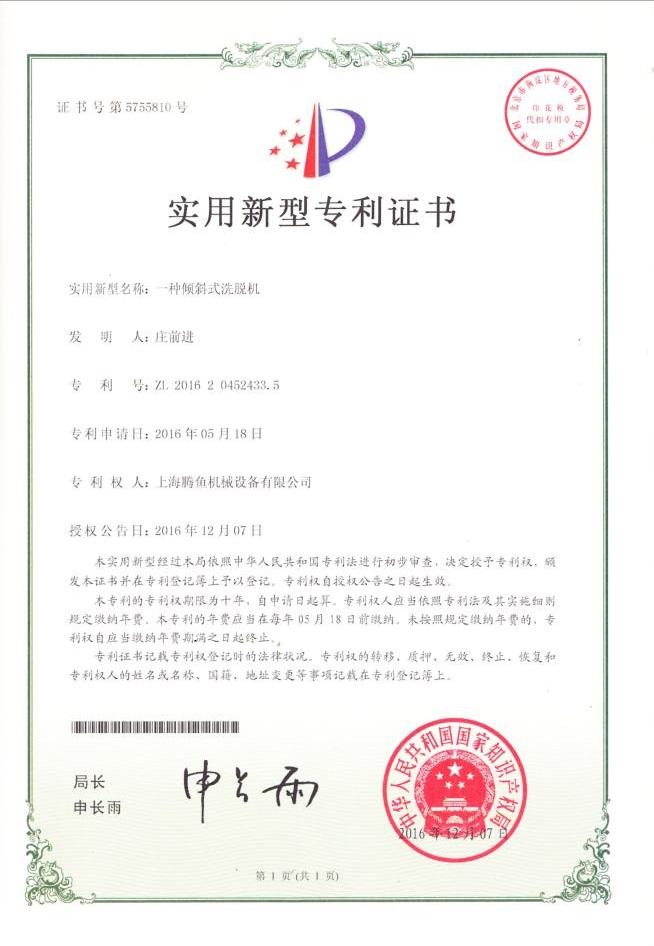 letter patent for tilt washing machine