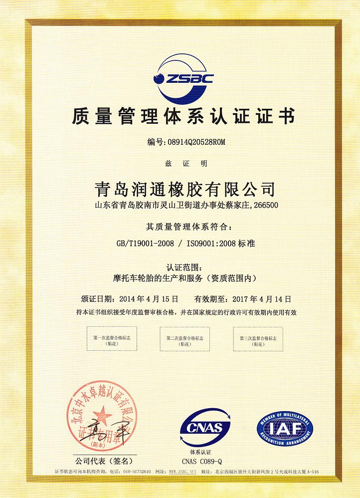INTERNATIONAL CERTIFICATE