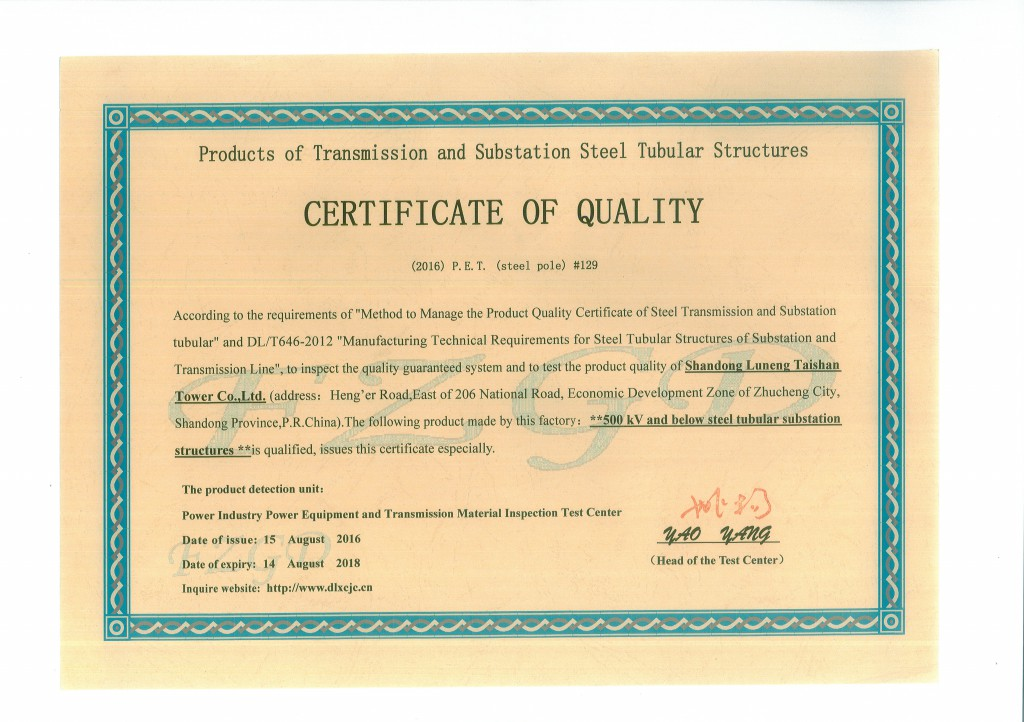 500KV and below steel tubular substation Certificate of Quality