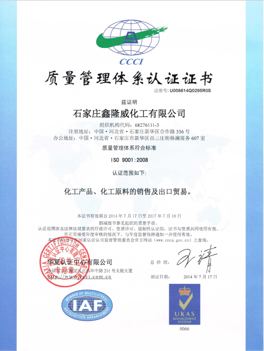 ISO 9001:2008 Certificate(in Chinese)
