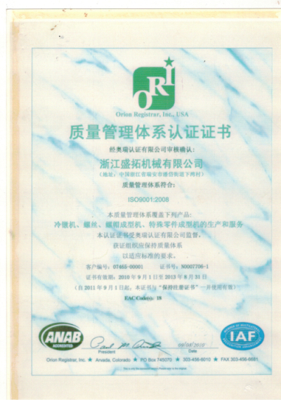ISO9001:2001