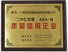 Constant east China manufacturing network supplier certification certificate