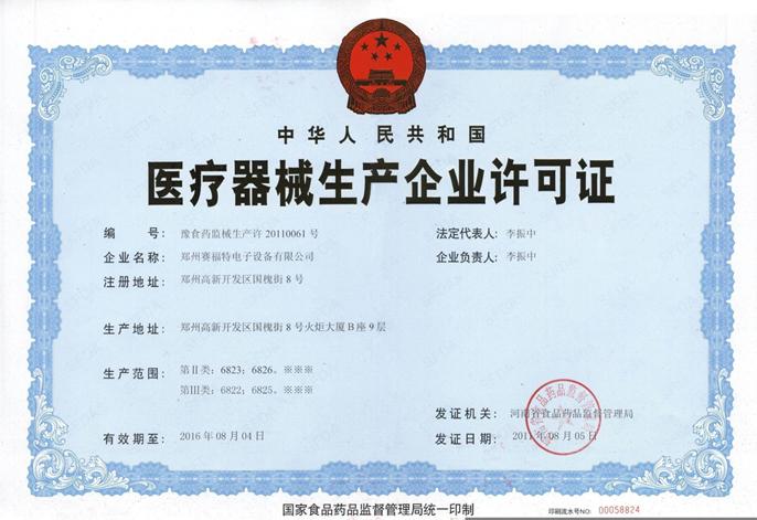 CFDA-20110061