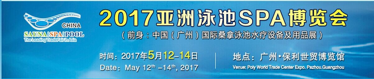 2017 Asia Pool and spa trading fair