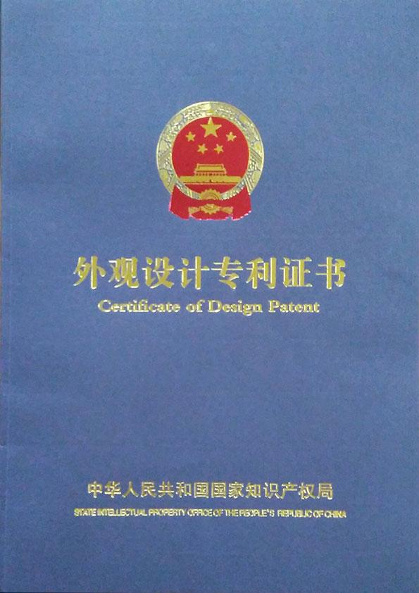 BEIDOU Certificate of Design Patent