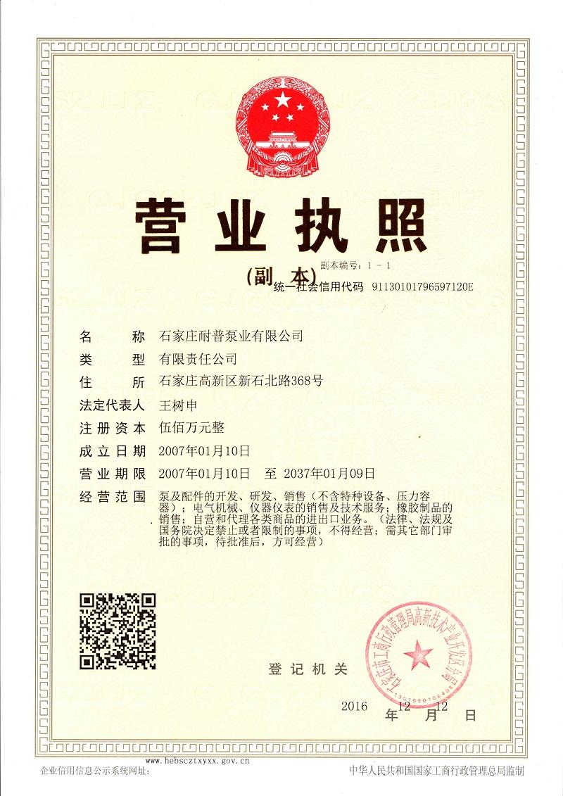 Naipu pump Business license
