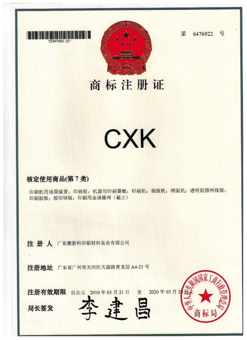 Certificate of CXK brand