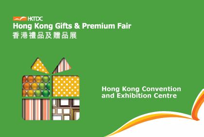 Hong Kong Gifts & Premium Fair 2017 (Apr. 27th to Apr. 30th)