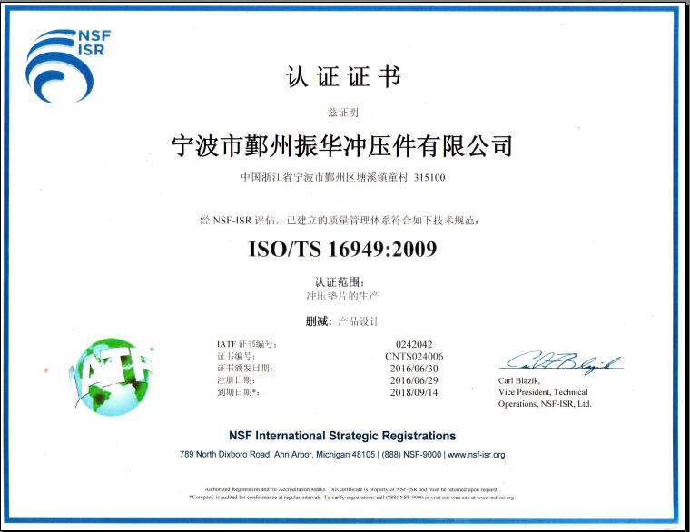 TS 16949 CERT CHINESE VERSION