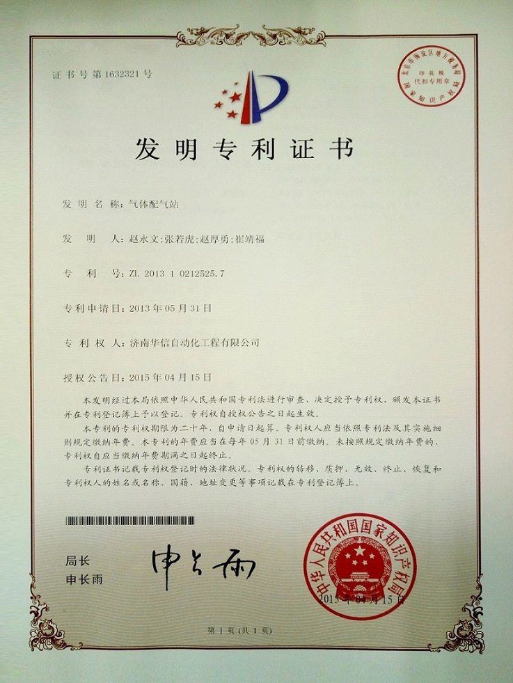Certificate of Invention