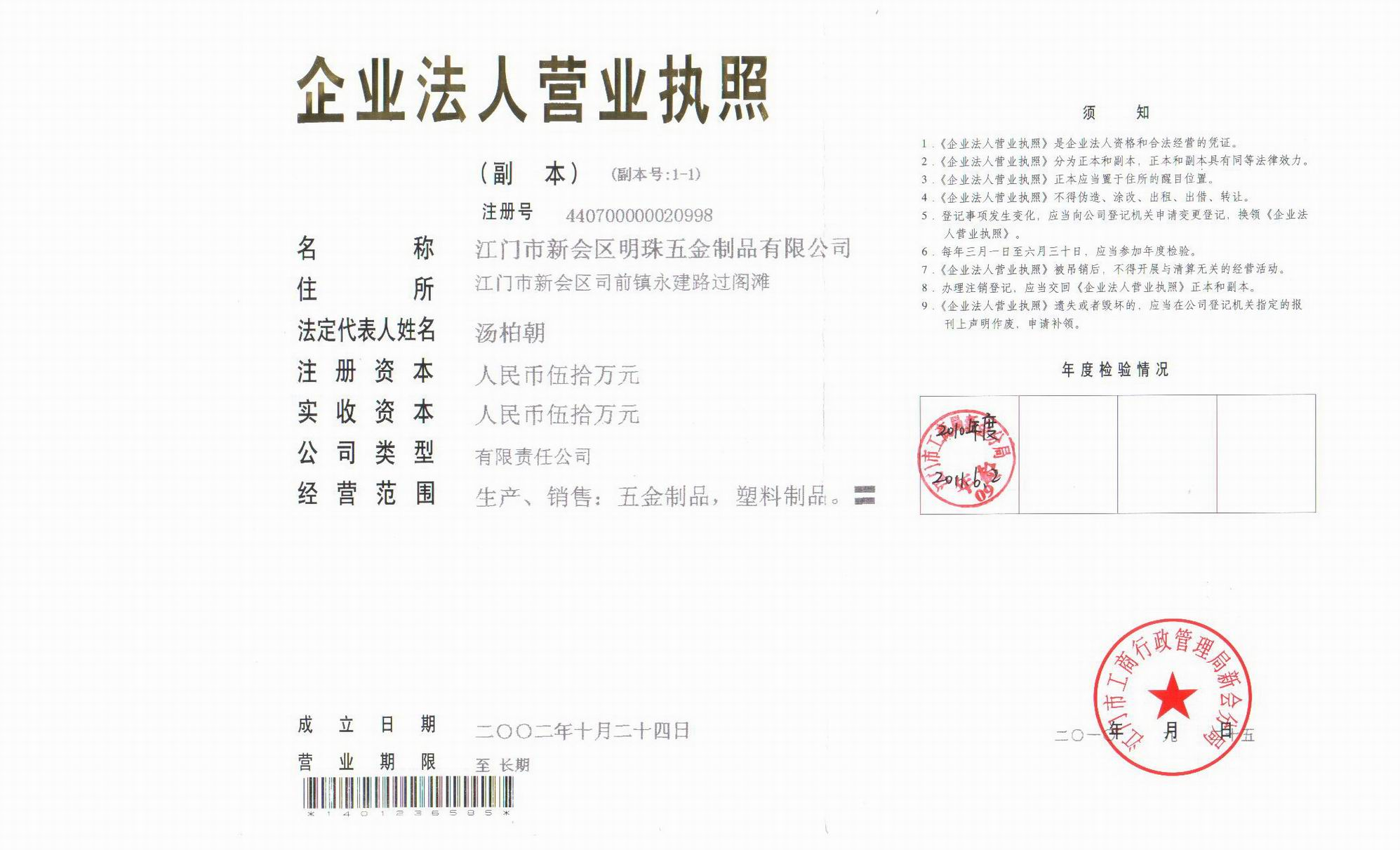 Business License of Thehead Office