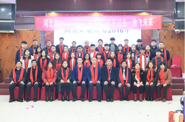 annual meeting in 2016