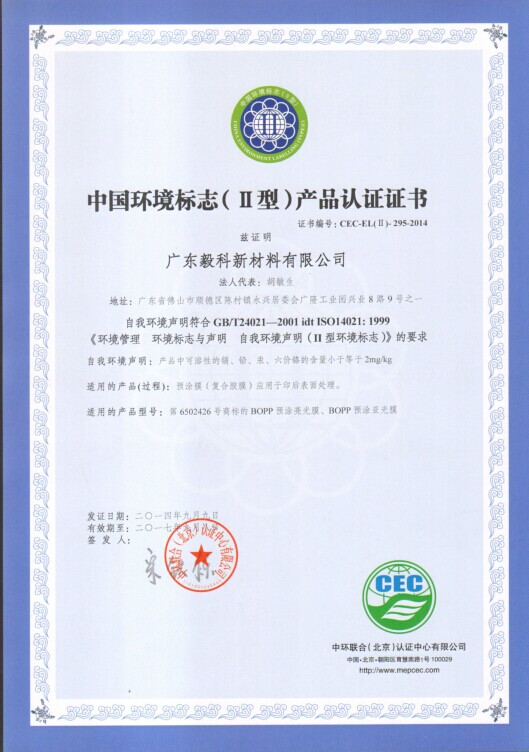 Attestation of Chinese Environment Mark