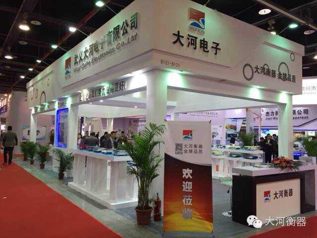 Shanghai weighing Fair