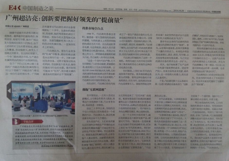 WAS INTERVIEWED by CHINA BUSINESS JOURNAL
